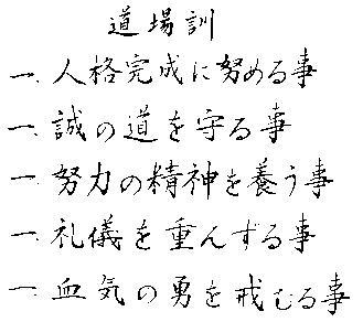 Dojokun kanji